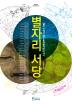 별자리 서당(북드라망 서당 시리즈 3)
