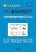최신품질경영실무(EZ SPC를 활용한)(개정판)