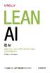 린 AI: 사용자 유치, 그로스 마케팅, 성장 전략 수립에 인공지능 활용하기