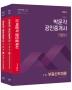 공인중개사 1차 기본서 세트(2021)(합격기준 박문각)(전2권)