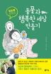 동물과 행복한 세상 만들기(임순례 감독의)(어린이 생명 이야기 1)