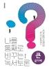 나를 통째로 바꾸는 독서토론(큰글자책)