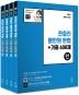 전효진 올인원 헌법 + 기출 600제 세트(2021)(전4권)(전4권)