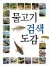 물고기 검색 도감(자연 검색 도감 시리즈)
