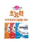 초능력 비주얼씽킹 초등 한국사 세트 1~3권
