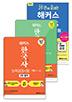 한국사능력검정시험 기본(4·5·6급) + KBS 한국어능력시험 자격증 완성 세트