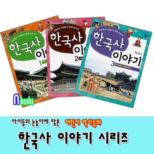 초등학교선생님이 함께 모여쓴 한국사이야기 1-3 세트(전3권)/늘푸른아이들