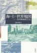 [해외]海の上の世界地圖 歐州航路紀行史