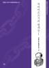 카라마조프가의 형제들. 1(진형준 교수의 세계문학컬렉션 49)(양장본 HardCover)