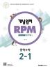 중학 수학 중2-1 문제기본서(2020)(개념원리 RPM)