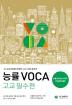 능률 Voca: 고교 필수편(능률 Voca 시리즈)