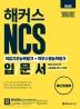 NCS 직업기초능력평가+직무수행능력평가 입문서(해커스)