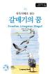 갈매기의 꿈(MP3CD1장포함)(직독직해로 읽는 세계명작 시리즈 11)