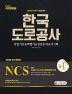 한국도로공사 직업기초능력평가+실전모의고사 2회(2018)(NCS)(개정판)