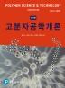 고분자공학개론(3판)