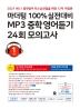 100% 실전대비 MP3 중학영어듣기 24회 모의고사 1학년(2021)(마더텅)(개정판 12판)