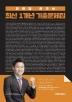 전한길 한국사 최신 1개년 기출문제집(2020)(커넥츠 공단기)