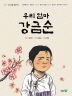 우리 엄마 강금순(도토리숲 평화책 3)(양장본 HardCover)