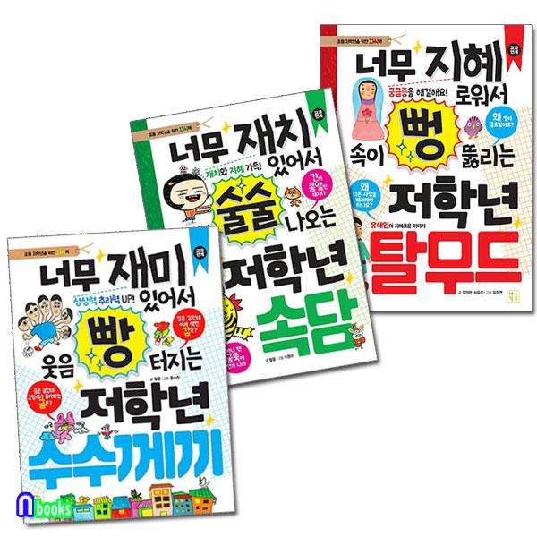 키움/초등 저학년을 위한 지식책 세트(전3권)/저학년탈무드+저학년속담+저학년수수께끼