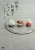 [해외]四季の和菓子デザイン帖 123の愛らしいレシピ
