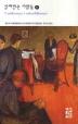 상처받은 사람들(하)(3판)(열린책들 세계문학 130)(양장본 HardCover)