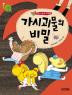 꼬마 다람쥐 두리. 5: 가시괴물의 비밀(사계절 웃는 코끼리 9)