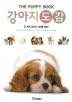 강아지도감(관찰 도감)