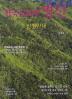한국 100대 명산 산행안내(5판)