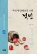 적빈(일제강점기 한국현대문학 시리즈 29)