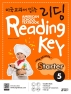 미국교과서 읽는 리딩 Reading Key Preschool Starter. 5