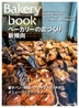 [해외]BAKERY BOOK  13