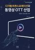 디지털 트랜스포메이션과 동영상 OTT 산업(방송문화진흥총서 204)