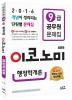 행정학개론(9급 공무원)(2016)