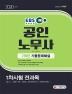 공인노무사 1차시험 7개년 기출문제해설(2020)(EBS)