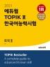토픽 한국어능력시험 TOPIK 2(2021)(에듀윌)