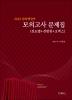 알파행정학 모의고사 문제집(2019)