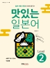 맛있는 일본어 Level. 2(일본 여행 X 문화와 함께 배우는)(MP3 CD1장)(맛있는 일본어 시리즈 2)