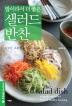 밥이라서 더 좋은 샐러드 반찬(요리천사의 행복밥상 1)