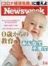 [해외]뉴스위크 일본판 NEWS WEEK 日本版 2020.03.31