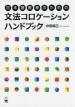[해외]日本語敎育のための文法コロケ-ションハンドブック