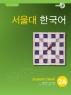 서울대 한국어 2A Student's Book(CD1장포함)