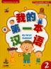 [보유]My First Chinese. 2(Sogang Chinese for Kids)
