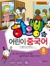 어린이 중국어 Step. 6(Main Book)(하오빵)(CD2장포함)