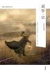 외투 코(더클래식 세계문학 컬렉션 38)