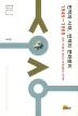 번역의 시대 번역의 문화정치(1945-1969)(한국연구원 동아시아 심포지아 2)(양장본 HardCover)