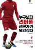누구보다 리버풀 전문가가 되고싶다(잉글리시 프리미어리그 EPL 시리즈 4)