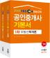 공인중개사 1차 기본서 세트(2019)(EBS)(전2권)
