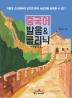 중국어 발음 & 클리닉