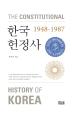 한국헌정사, 1948-1987