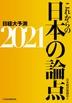 [보유]日經大豫測 2021